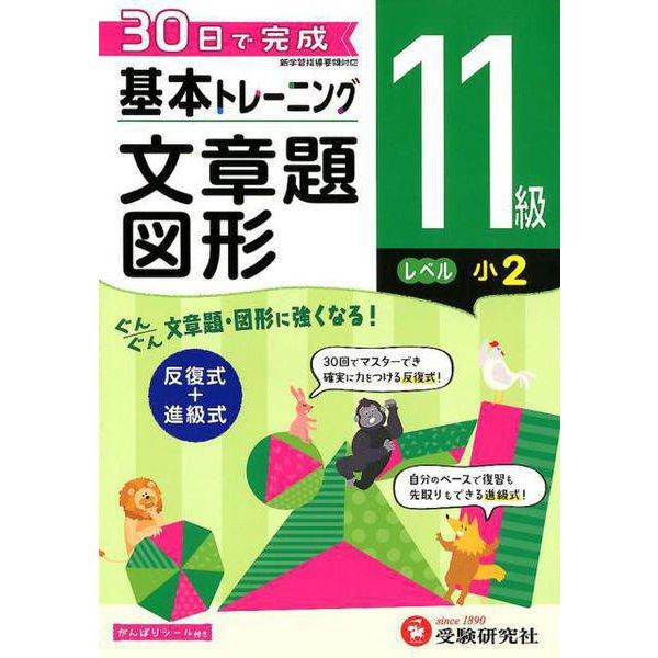 小学基本トレーニング文章題・図形11級-小2 [全集叢書]