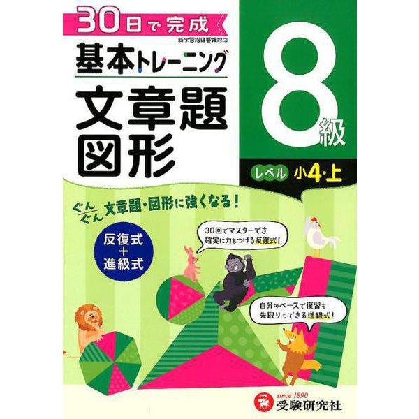 小学基本トレーニング文章題・図形8級-小4・上 [全集叢書]