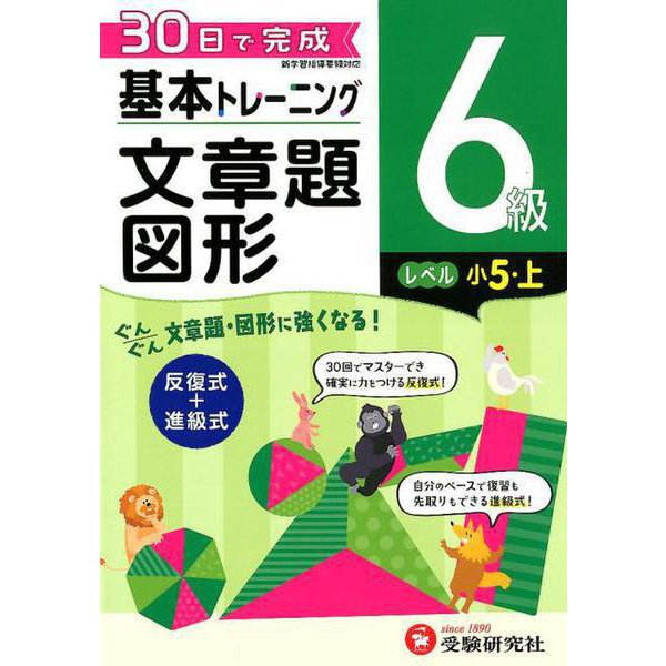 小学基本トレーニング文章題・図形6級-小5・上 [全集叢書]