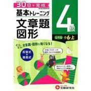 小学基本トレーニング文章題・図形4級-小6・上 [全集叢書]