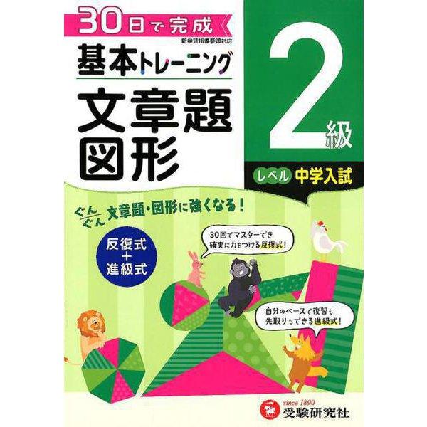 小学基本トレーニング文章題・図形2級-中学入試 [全集叢書]
