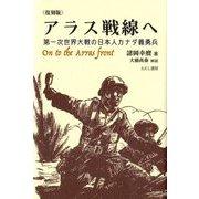 アラス戦線へ―第一次世界大戦の日本人カナダ義勇兵 復刻版 [単行本]