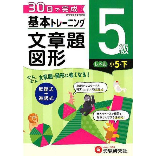 小学基本トレーニング文章題・図形5級-小5・下 [全集叢書]