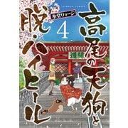 高尾の天狗と脱・ハイヒール 4(バンブー・コミックス) [コミック]