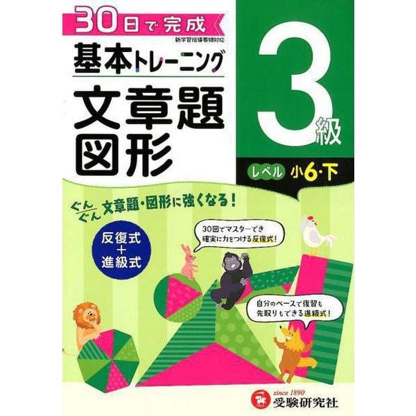 小学基本トレーニング文章題・図形3級-小6・下 [全集叢書]