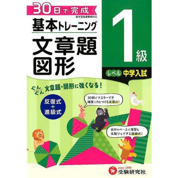 小学基本トレーニング文章題・図形1級-中学入試 [全集叢書]