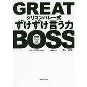 GREAT BOSS(グレートボス)―シリコンバレー式ずけずけ言う力 [単行本]