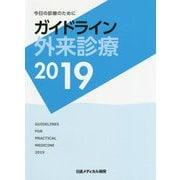 ガイドライン外来診療〈2019〉―今日の診療のために 第19版 [単行本]