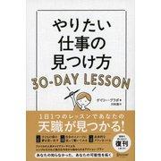 やりたい仕事の見つけ方30-DAY LESSON [単行本]