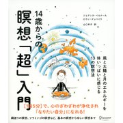 14歳からの瞑想「超」入門―風と太陽と月のエネルギーを体いっぱいに感じる13の瞑想法 [単行本]