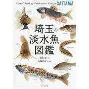 埼玉の淡水魚図鑑 [図鑑]