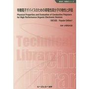 有機電子デバイスのための導電性高分子の物性と評価 普及版 (新材料・新素材シリーズ) [単行本]