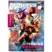 DVD&動画配信でーた 2019年 02月号 [雑誌]