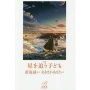 小説 星を追う子ども―新海誠ライブラリー [全集叢書]