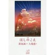 小説 ほしのこえ―新海誠ライブラリー [全集叢書]