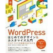 WordPress はじめてのデザイン&カスタマイズ入門 ブログ・サイトの改善方法がわかる [単行本]