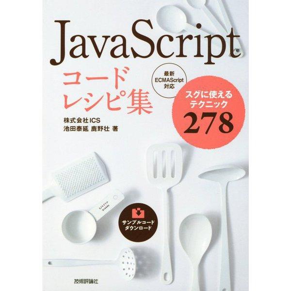 JavaScript コ-ドレシピ集 [単行本]