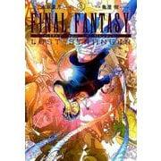 FINAL FANTASY LOST STRANGER(3) (ガンガンコミックス) [コミック]