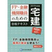 FP・金融機関職員のための宅建合格テキスト〈2019年度版〉 [単行本]