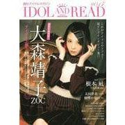 IDOL AND READ #17-読むアイドルマガジン [単行本]