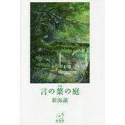 小説 言の葉の庭―新海誠ライブラリー [全集叢書]