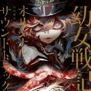 劇場版 幼女戦記 オリジナルサウンドトラック