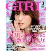 and GIRL (アンド・ガール) 2019年 02月号 [雑誌]