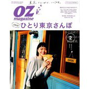 OZ magazine (オズ・マガジン) 2019年 02月号 [雑誌]