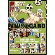 VIVRE CARD ~ ONE PIECE図鑑 ~ BOOSTER SET ~ シャンドラの戦士VS神の軍勢!! ~ [ムック・その他]