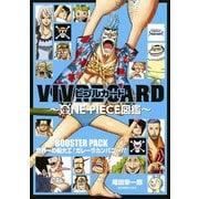 VIVRE CARD ~ ONE PIECE図鑑 ~ BOOSTER SET ~ 世界一の船大工!ガレーラカンパニー!! ~ [ムック・その他]