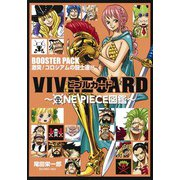 VIVRE CARD~ONE PIECE図鑑~BOOSTER [ムック・その他]
