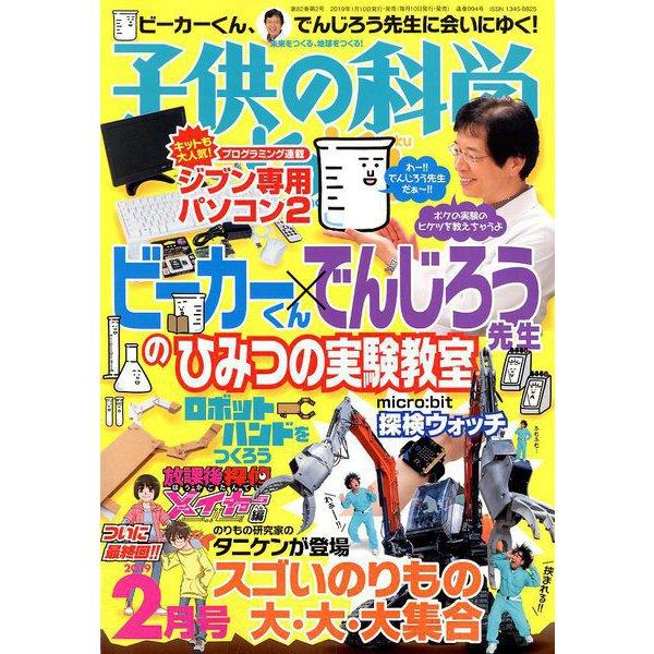 子供の科学 2019年 02月号 [雑誌]