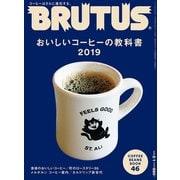 BRUTUS (ブルータス) 2019年 2/1号 [雑誌]