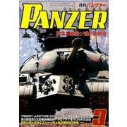 PANZER (パンツアー) 2019年 03月号 [雑誌]
