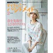NHK すてきにハンドメイド 2019年 02月号 [雑誌]