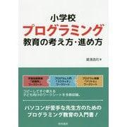 小学校プログラミング教育の考え方・進め方 [単行本]