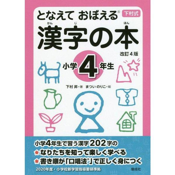 となえておぼえる漢字の本 小学4年生 改訂4版 [事典辞典]