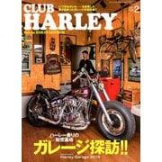 CLUB HARLEY (クラブ ハーレー) 2019年 02月号 [雑誌]