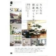 みんなの心地いい部屋づくり日記―私らしい暮らしのスタイルとインテリア。 [単行本]