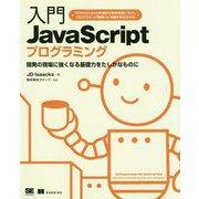 入門JavaScriptプログラミング―開発の現場に強くなる基礎力をたしかなものに [単行本]