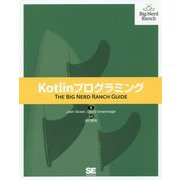Kotlinプログラミング―THE BIG NERD RANCH GUIDE [単行本]