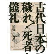 古代日本の穢れ・死者・儀礼 [単行本]