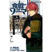 食戟のソーマL'etoile-エトワール 7(ジャンプコミックス) [コミック]