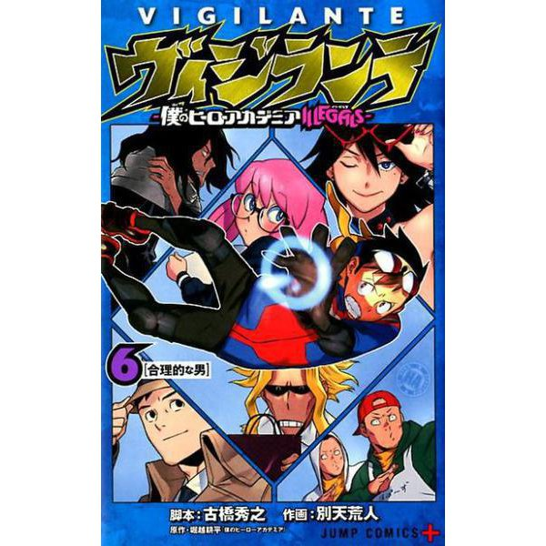 ヴィジランテ-僕のヒーローアカデミアILLEGALS 6(ジャンプコミックス) [コミック]