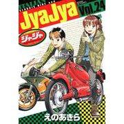 ジャジャ 24(サンデーGXコミックス) [コミック]