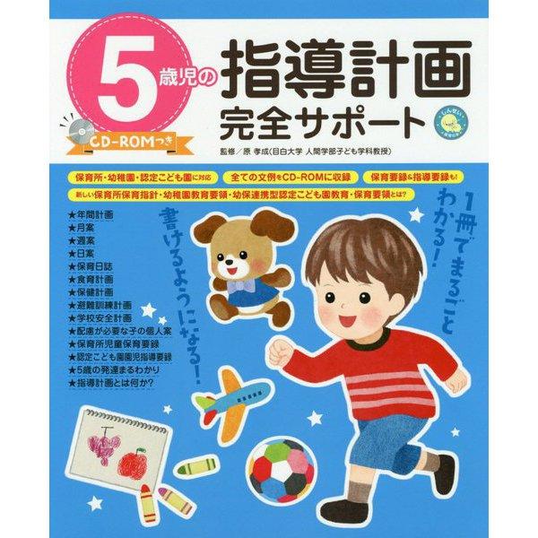 5歳児の指導計画完全サポート CD-ROMつき(しんせい保育の本) [単行本]