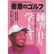 書斎のゴルフ VOL.41-読めば読むほど上手くなる教養ゴルフ誌 [ムックその他]