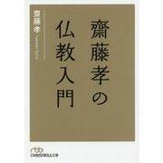 齋藤孝の仏教入門(日経ビジネス人文庫) [文庫]