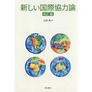 新しい国際協力論 改訂版 [単行本]