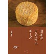日本のナチュラルチーズ [単行本]